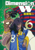 [MANGA/ANIME] Dimension W ~ Dimension-w-manga-volume-6-simple-219020