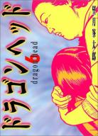 [MANGA] Dragon Head ~ Dragon-head-manga-volume-6-japonaise-33446