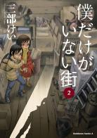 [MANGA/ANIME/DRAMA] Erased (Boku dake ga Inai Machi) ~ Erased-manga-volume-2-simple-209081