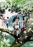 [MANGA/ANIME/DRAMA] Erased (Boku dake ga Inai Machi) ~ Erased-manga-volume-7-simple-244398