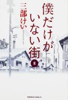 [MANGA/ANIME/DRAMA] Erased (Boku dake ga Inai Machi) ~ Erased-manga-volume-8-simple-251301