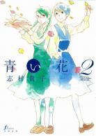 Aoi Hana - [MANGA/ANIME] Fleurs Bleues (Aoi Hana) Fleurs-bleues-manga-volume-2-japonaise-38213