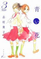 Aoi Hana - [MANGA/ANIME] Fleurs Bleues (Aoi Hana) Fleurs-bleues-manga-volume-3-japonaise-38214