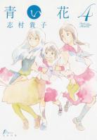 Aoi Hana - [MANGA/ANIME] Fleurs Bleues (Aoi Hana) Fleurs-bleues-manga-volume-4-japonaise-38215