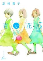 Aoi Hana - [MANGA/ANIME] Fleurs Bleues (Aoi Hana) Fleurs-bleues-manga-volume-5-japonaise-38216