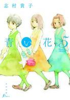 [MANGA/ANIME] Fleurs Bleues (Aoi Hana) Fleurs-bleues-manga-volume-5-japonaise-38216