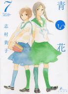 Aoi Hana - [MANGA/ANIME] Fleurs Bleues (Aoi Hana) Fleurs-bleues-manga-volume-7-japonaise-76414