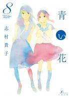 Aoi Hana - [MANGA/ANIME] Fleurs Bleues (Aoi Hana) Fleurs-bleues-manga-volume-8-japonaise-76415
