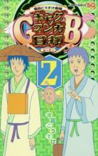Gag Manga Biyori GB  2
