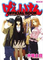 Genshiken - Official Book T.1