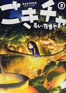 [MANGA] Gokicha ~ Gokicha-manga-volume-3-simple-231591