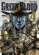 [MANGA] Green Blood ~ Green-blood-manga-volume-4-japonaise-70096