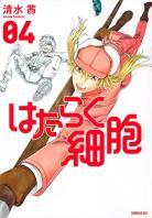 [MANGA/ANIME] Les Brigades Immunitaires ~ Hataraku-saibou-manga-volume-4-simple-273131