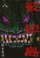 Higanjima 2 8