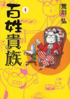 [MANGA] Nobles Paysans ~ Hyakusho-kizoku-manga-volume-1-simple-56079