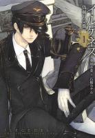Un nouveau départ (PV Tsukiyo no Hato) [clos] Ilegenes-giyoku-no-kokyokyoku-manga-volume-1-simple-58189