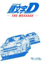 Initial D - The Message
