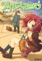 [MANGA] Iris Zero ~ Iris-zero-manga-volume-2-japonaise-48009