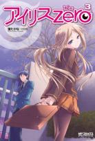 [MANGA] Iris Zero ~ Iris-zero-manga-volume-3-japonaise-48010