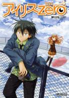 [MANGA] Iris Zero ~ Iris-zero-manga-volume-4-japonaise-48866