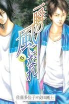 Isshun no Kaze ni Nare 6