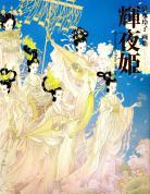 Les Mangas que vous Voudriez Acheter / Shopping List - Page 6 Kaguya-hime-the-collection-of-illustration-artbook-volume-1-japonaise-54838
