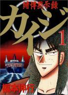 Kaiji 01 - Tobaku Mokushiroku Kaiji