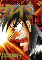 Kaiji 03 - Tobaku Datenroku Kaiji 13
