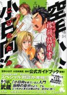 Karate Shokoshi - Kohinata Minoru 1