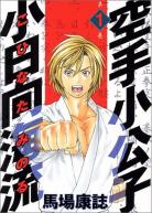 Karate Shokoshi - Kohinata Minoru