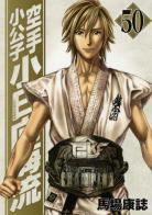 Karate Shokoshi - Kohinata Minoru 50