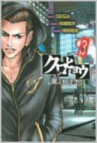 Kurohyô - Ryû ga Gotoku Shinshô 3