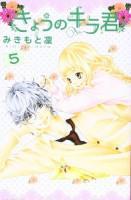 Kyou no Kira-kun 5