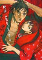 L'habitant de l'infini - Blade of the Immortal T.1