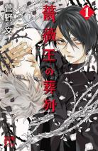 [MANGA] Le Requiem du Roi des Roses (Baraou no Souretsu) ~ Le-requiem-du-roi-des-roses-manga-volume-1-simple-224793