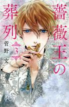 [MANGA] Le Requiem du Roi des Roses (Baraou no Souretsu) ~ Le-requiem-du-roi-des-roses-manga-volume-3-simple-224795