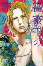 [MANGA] Le Requiem du Roi des Roses (Baraou no Souretsu) ~ Le-requiem-du-roi-des-roses-manga-volume-4-simple-236245