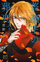[MANGA] Le Requiem du Roi des Roses (Baraou no Souretsu) ~ Le-requiem-du-roi-des-roses-manga-volume-5-simple-239822