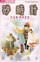 Le Sablier - Fanbook 1