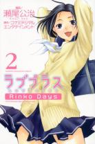 Love Plus - Rinko Days T.2