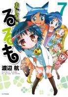 Majimoji Rurumo 7