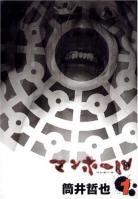 [MANGA] Manhole ~ Manhole-manga-volume-1-japonaise-26856