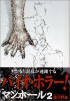 [MANGA] Manhole ~ Manhole-manga-volume-2-japonaise-26857