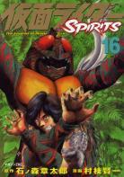 Kamen Rider Spirits 16