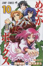 [MANGA/ANIME/LN] Medaka Box ~ Medaka-box-manga-volume-10-japonaise-45406