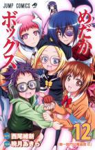 [MANGA/ANIME/LN] Medaka Box ~ Medaka-box-manga-volume-12-japonaise-49231