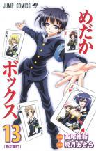 [MANGA/ANIME/LN] Medaka Box ~ Medaka-box-manga-volume-13-japonaise-50868