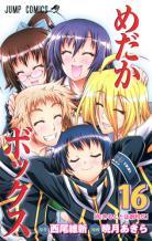 [MANGA/ANIME/LN] Medaka Box ~ Medaka-box-manga-volume-16-japonaise-60454
