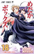 [MANGA/ANIME/LN] Medaka Box ~ Medaka-box-manga-volume-18-japonaise-68109