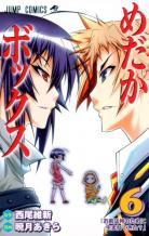 [MANGA/ANIME/LN] Medaka Box ~ Medaka-box-manga-volume-6-japonaise-35962
